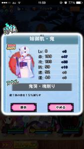 妖怪百姫たん!_7