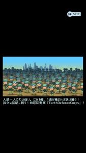地球防衛軍_3