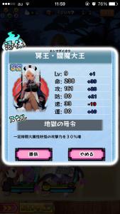 妖怪百姫たん!_10
