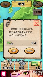 つちのこヌキヌキ_8