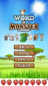ワード&モンスター_1