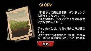 いきかえれ勇者_2