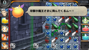 魔王さま大逆転!_11