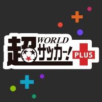 超WORLDサッカー!PLUS