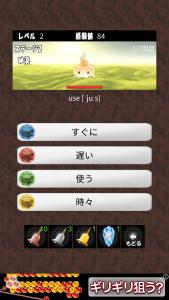 ワード&モンスター_6
