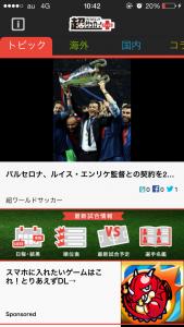 超WORLDサッカー!PLUS_1