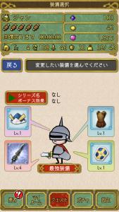 仮面の勇者_11