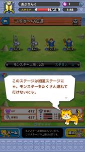 ネコと魔王のモンスター大作戦_7
