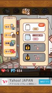 かまってシャムちゃん研究所_8