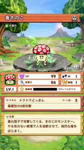 ネコと魔王のモンスター大作戦_10