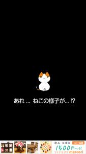 にゃんこぐらし_3