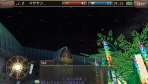 12.星空ロココ
