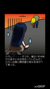 イケメン狩り_14