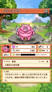 ネコと魔王のモンスター大作戦_8