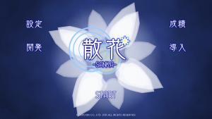 散花 -SANKA-1
