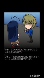 イケメン狩り_13