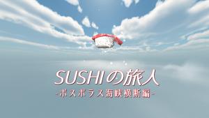 SUSHIの旅人_1