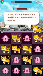 ネコと魔王のモンスター大作戦_2