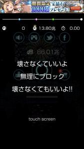 breaker_13