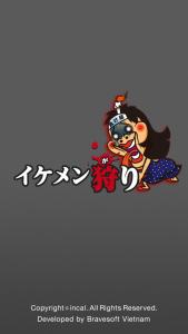 イケメン狩り_12