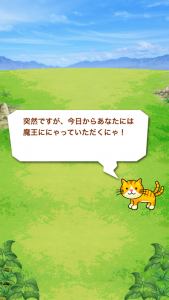 ネコと魔王のモンスター大作戦_1
