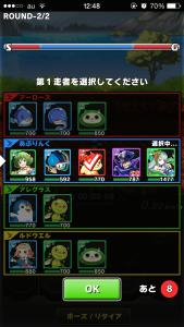 爆走!モンスターダッシュ_3