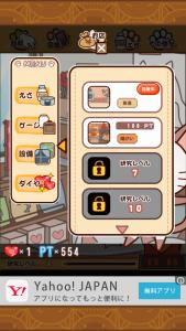 かまってシャムちゃん研究所_9