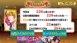イケメンダッシュ!_7