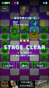 スラッシュ・オブ・スライム_5
