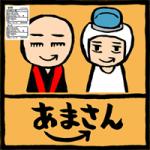 amasan_R