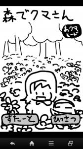 森でクマさんテラヤバス_1