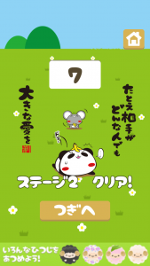 パンダのたぷたぷ_8