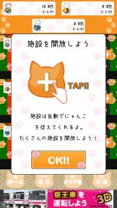 にゃんこ幕府_5