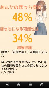 ぼっち度診断_5