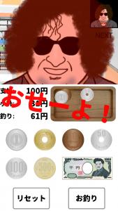 レジ太郎_4