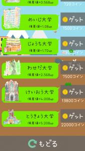けいおうギャル_14