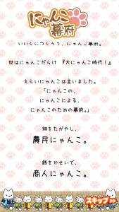 にゃんこ幕府_1