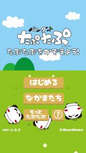 パンダのたぷたぷ_1