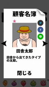 レジ太郎_8