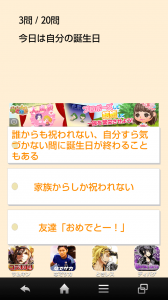 ぼっち度診断_3