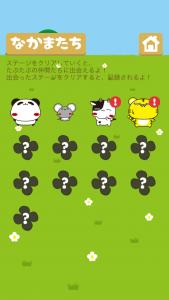 パンダのたぷたぷ_11