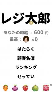 レジ太郎_1
