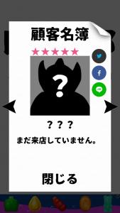 レジ太郎_9