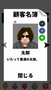 レジ太郎_7