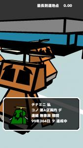 ワン ロボット パニック_2