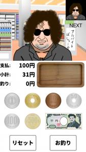 レジ太郎_3