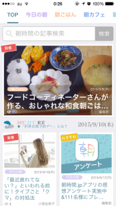 朝時間.jp_1