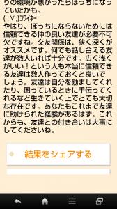ぼっち度診断_6