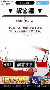 ダイイングメッセージ_6