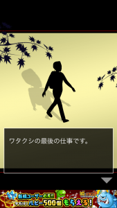 脱出ゲーム 十五夜月の秘密_3